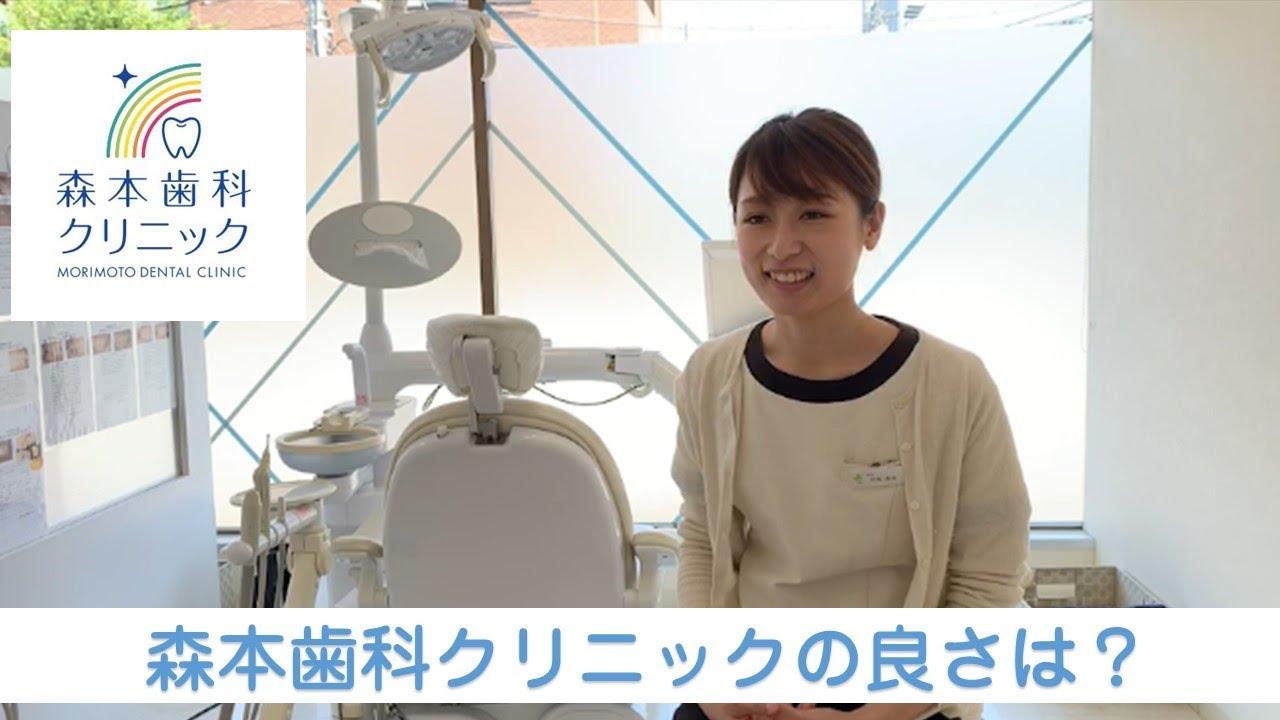 神戸市 森本歯科クリニック 採用動画①