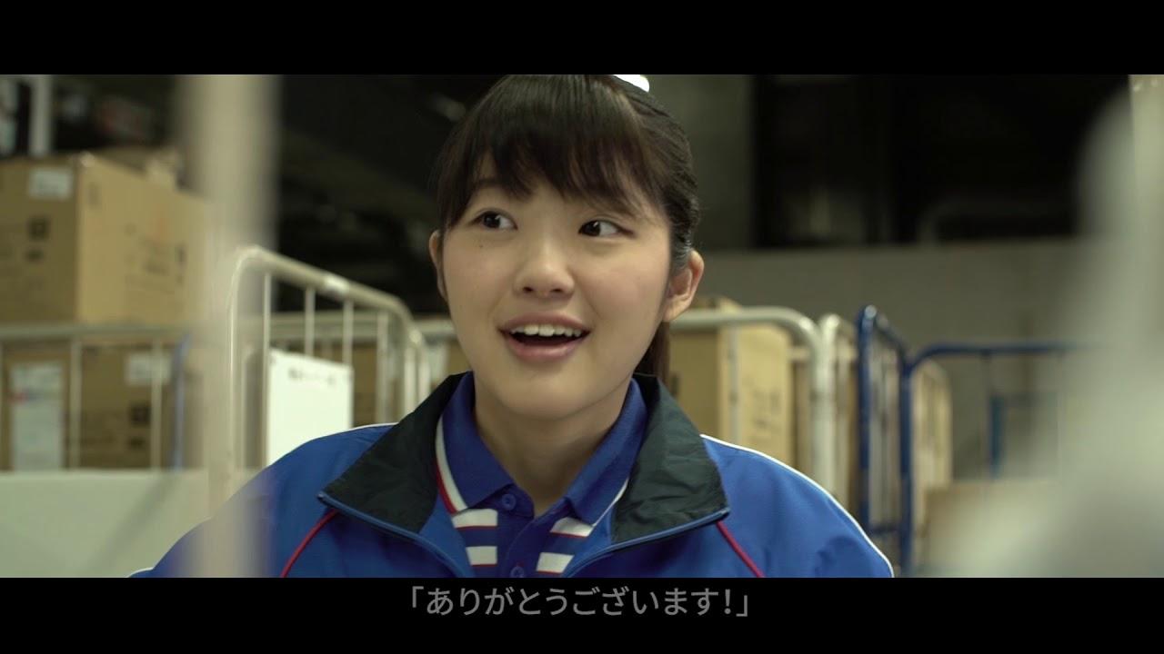 佐川急便 新卒採用動画 「22歳の私から17歳の私へ。(仲間篇)」