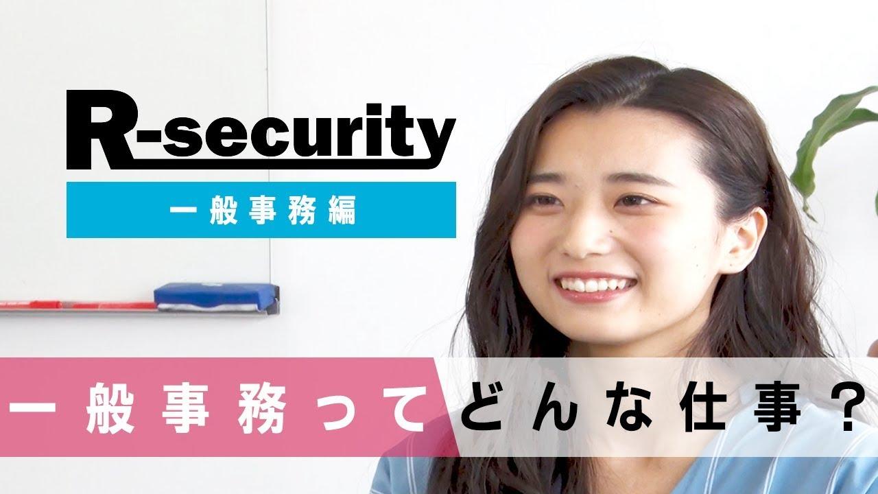 【一般事務】Rセキュリティ株式会社 新卒向け採用動画 仕事の様子