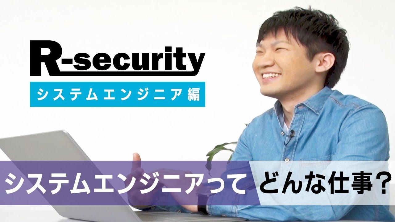 【SE/システムエンジニア】Rセキュリティ株式会社|新卒向け採用動画|社員インタビュー