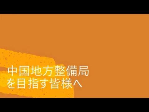 R2新規採用職員からのメッセージ(中国地方整備局松江国道事務所)