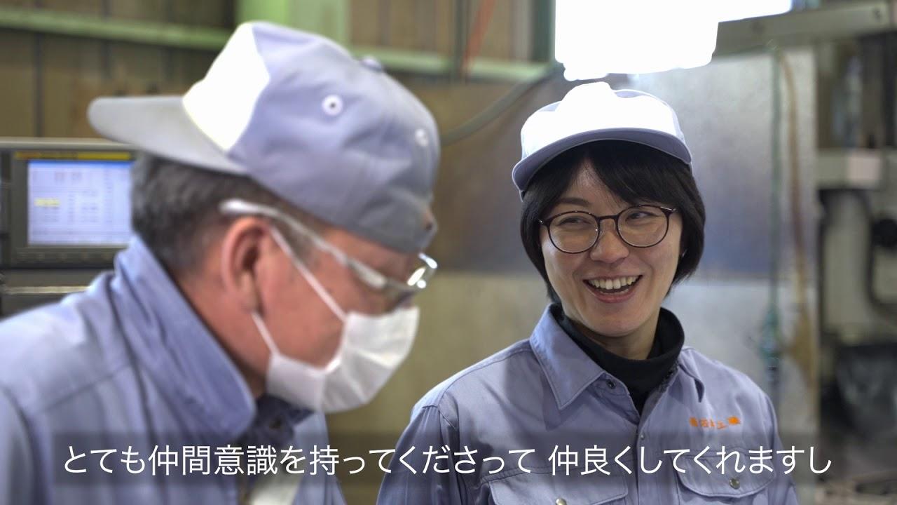 【(株)石井工機 採用・リクルート動画】