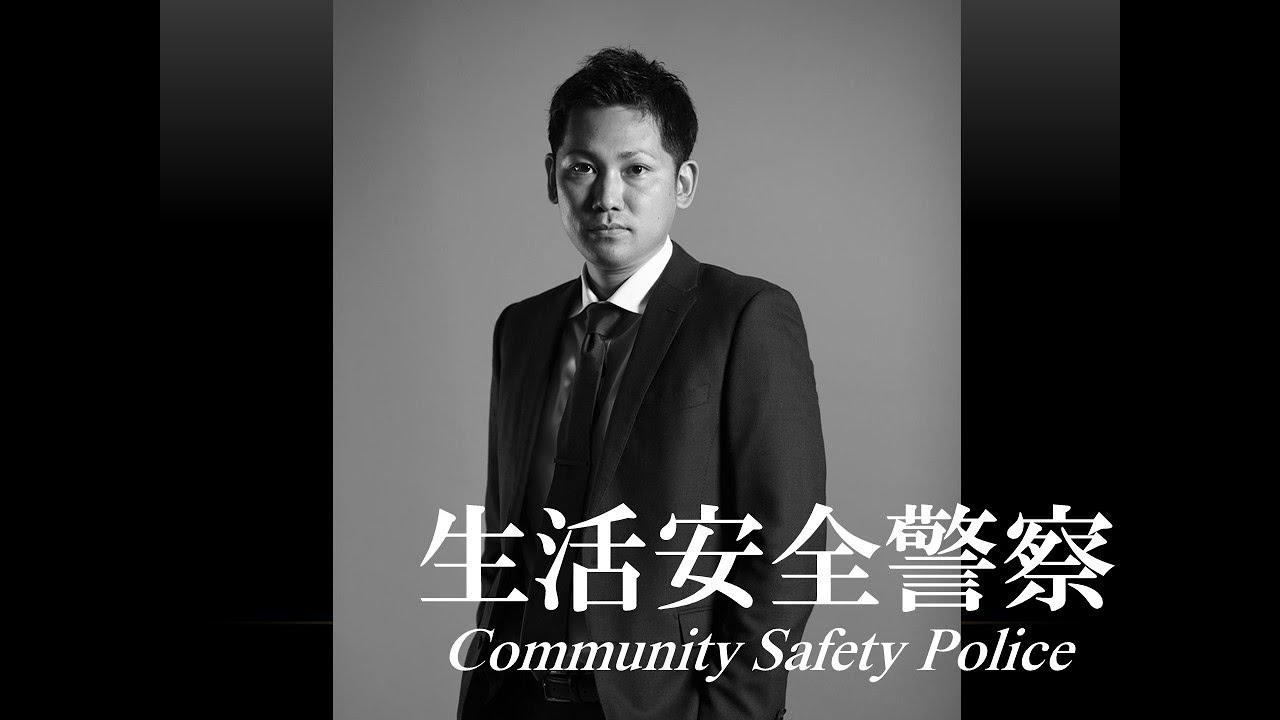 【Vol.4 生活安全警察】岡山県警察職員募集・インタビュー動画