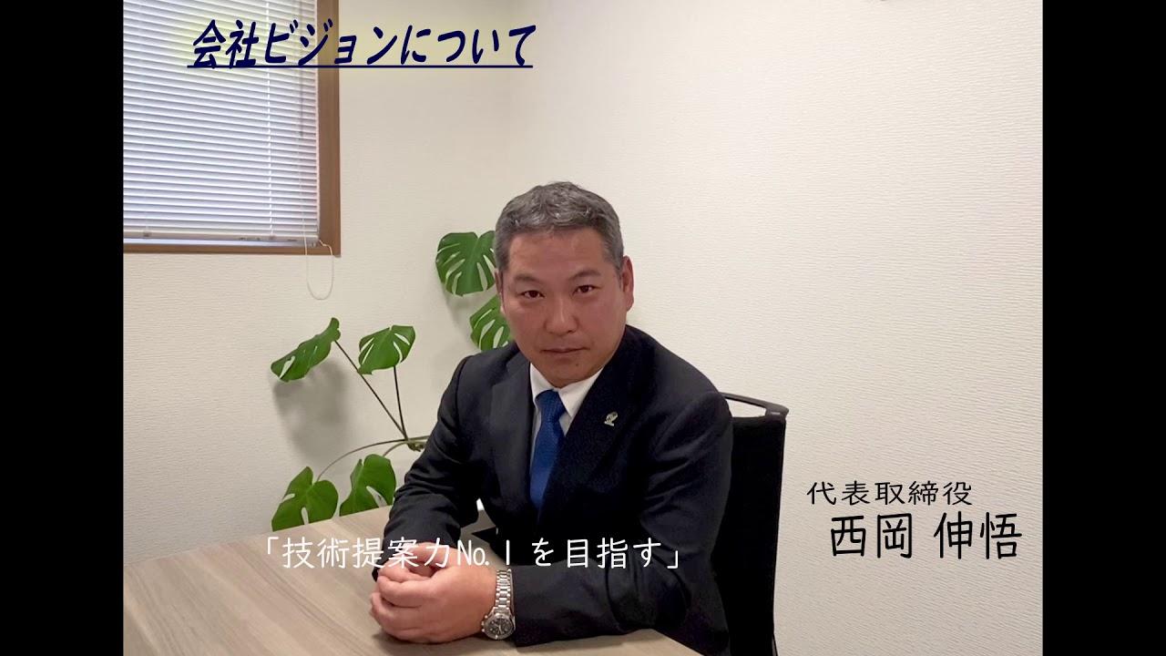【採用動画】社長インタビュー