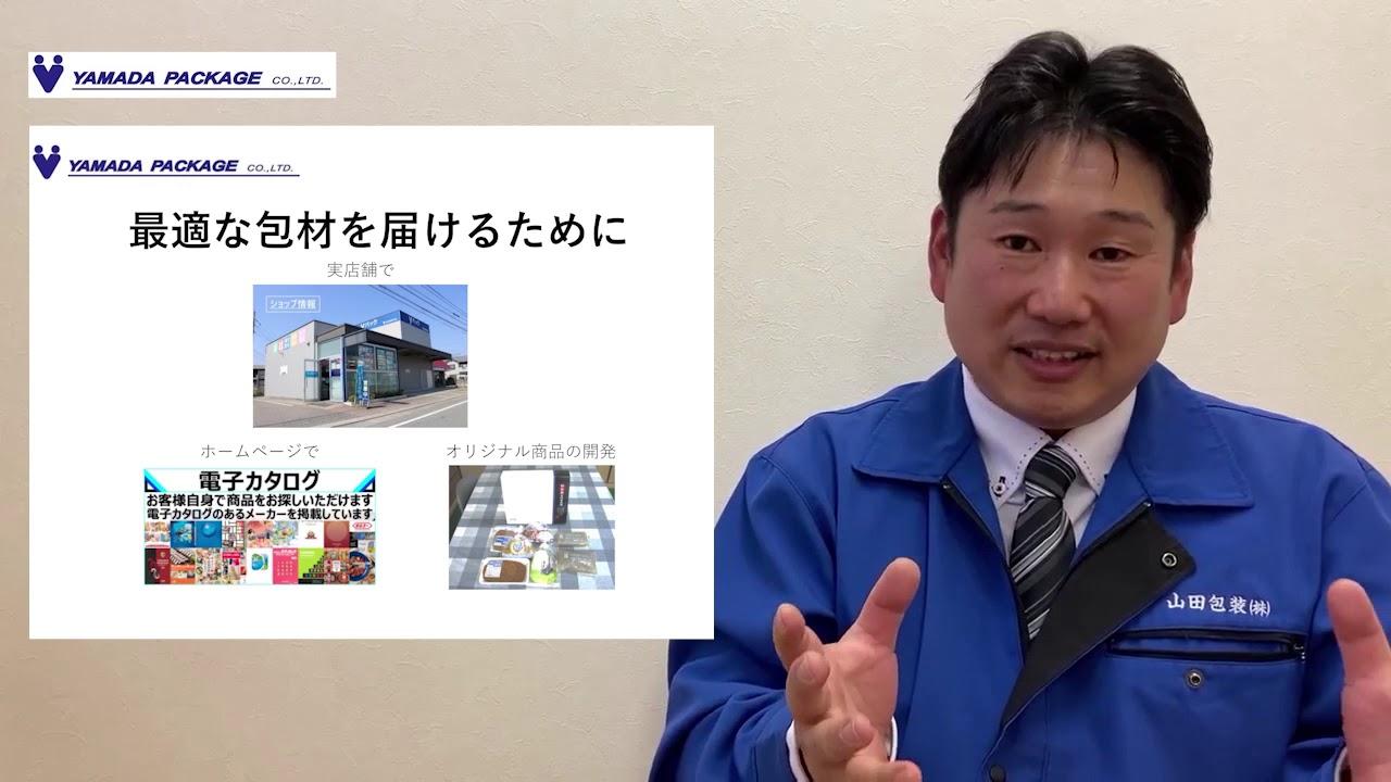 山田包装株式会社 企業紹介・採用動画
