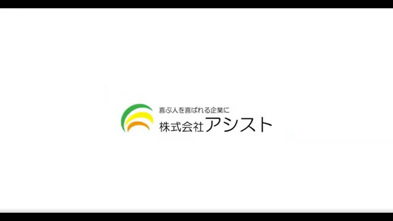 株式会社アシスト 会社紹介ムービー【採用動画】