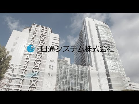 日通システム株式会社|採用動画