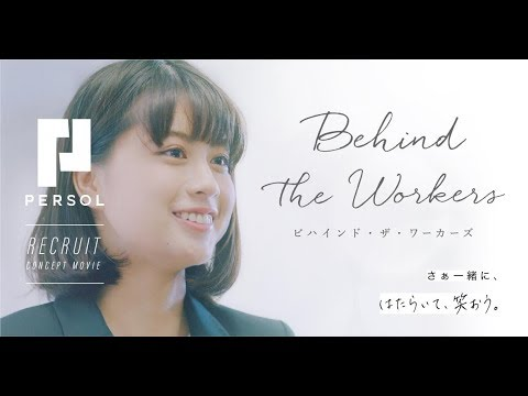 PERSOL(パーソル)|採用コンセプトムービー「Behind the Workers ~ビハインド・ザ・ワーカーズ~」