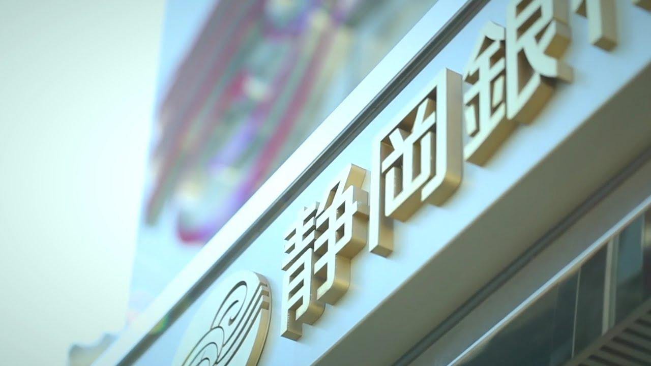 【採用動画】静岡銀行「インタビュー動画」