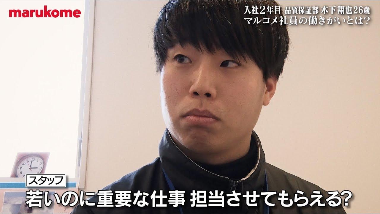 マルコメ 新卒採用動画社員紹介「木下 翔也」