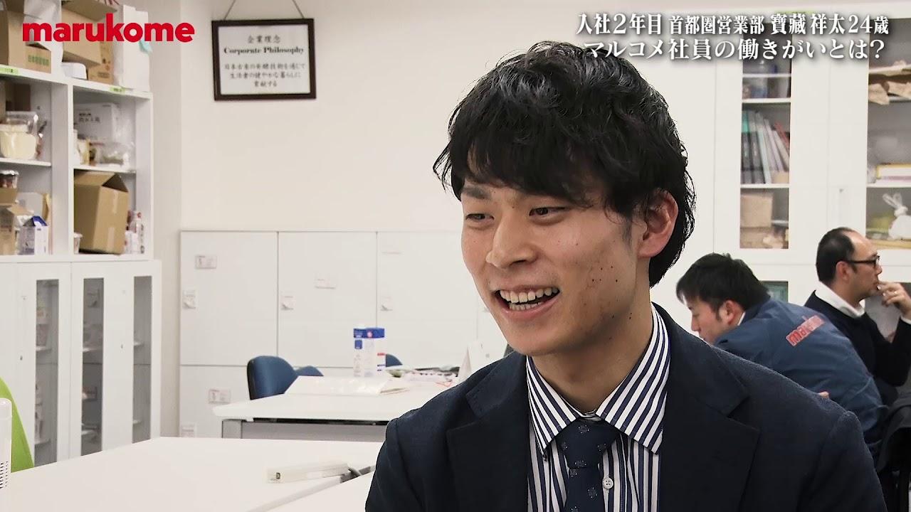 マルコメ 新卒採用動画社員紹介「寶藏 祥太」
