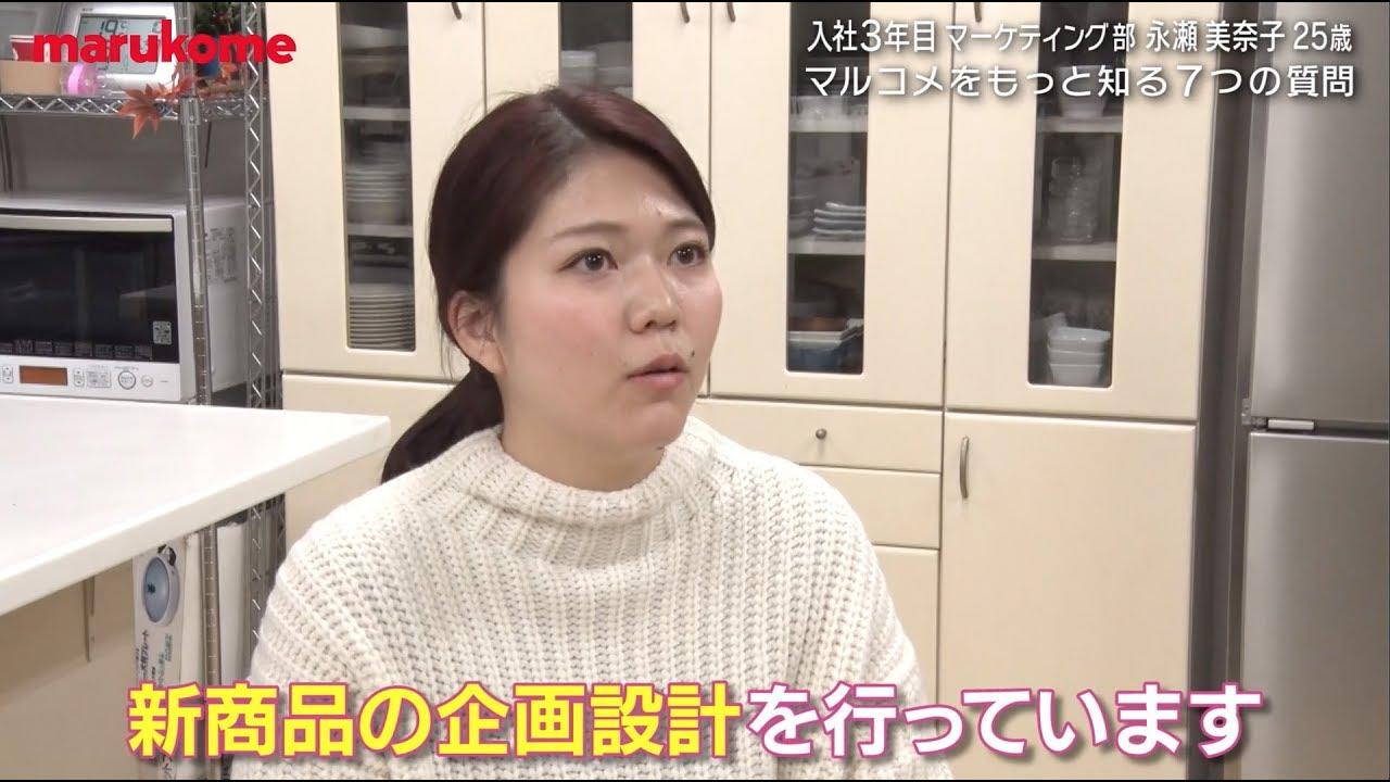 マルコメ 新卒採用動画社員紹介「永瀬 美奈子」