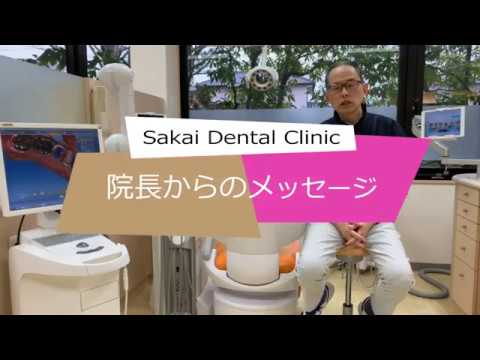『歯科衛生士求人・採用動画~いわき市の酒井歯科医院・院長メッセージ』