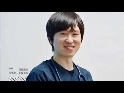 採用動画をご覧の皆さまへ・獣医師・新井清隆からのメッセージ