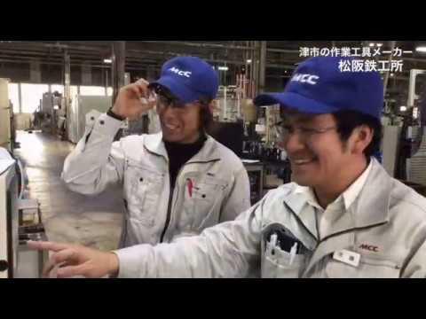 松阪鉄工所採用動画(16:9)