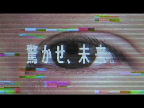 NTT西日本 採用コンセプトムービー「驚かせ、未来。」