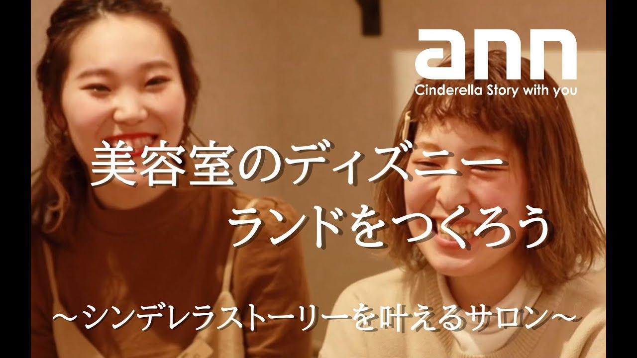 2022年度新卒採用 リクルート動画 美容室アン  ann 美容学生の皆さんへ