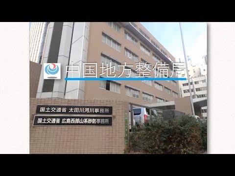 R2新規採用職員からのメッセージ(中国地方整備局太田川河川事務所、広島西部山系砂防事務所)