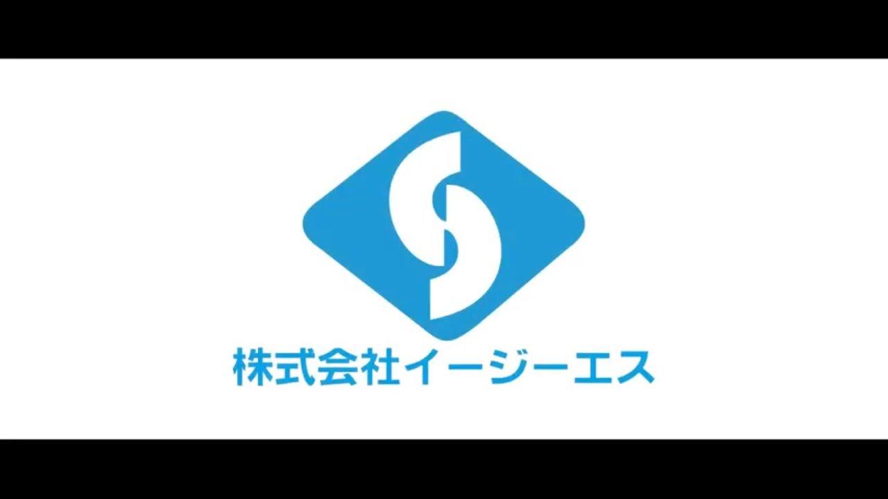 【社員インタビュー】株式会社イージーエス(採用動画)