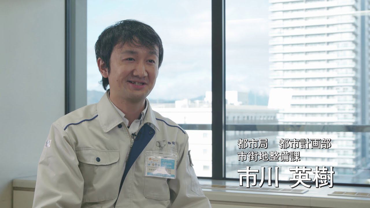 静岡市職員採用【インタビュー動画⑪】