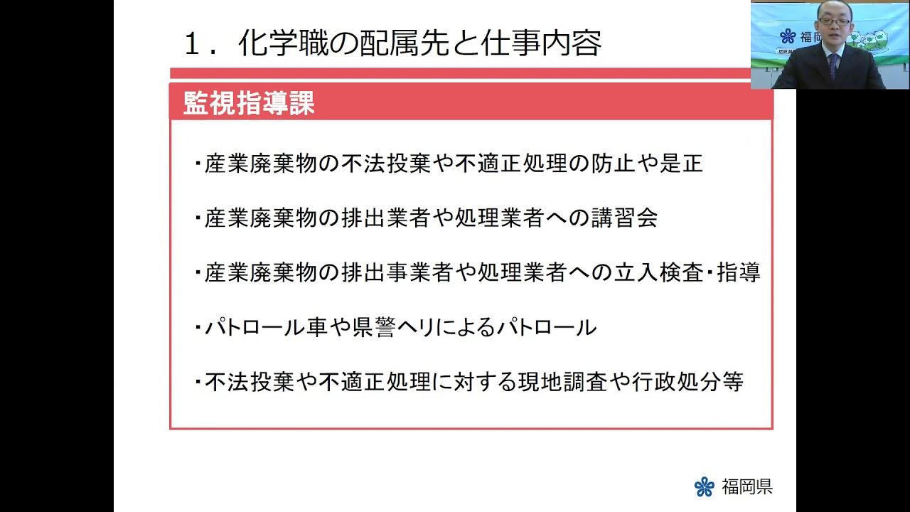 【福岡県職員採用】職種紹介動画「化学」