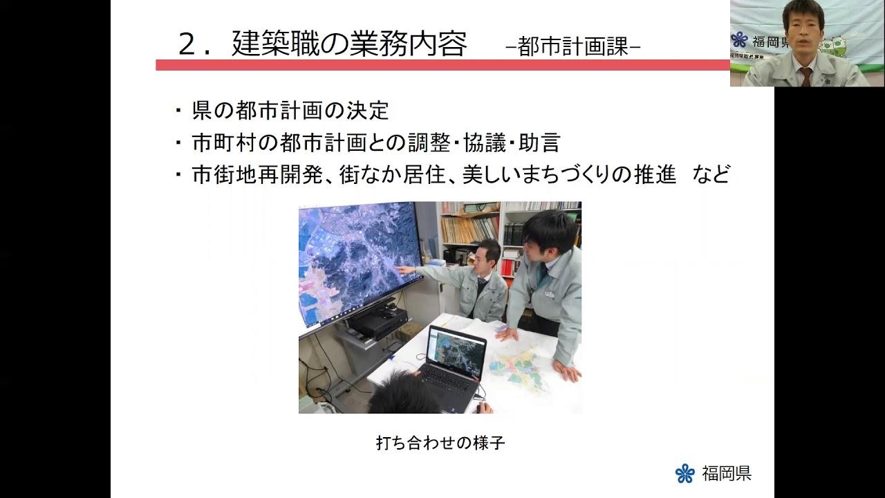 【福岡県職員採用】職種紹介動画「建築」