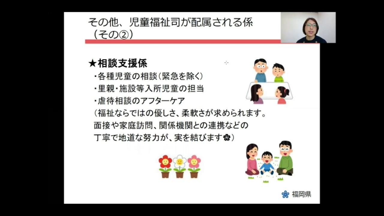 【福岡県職員採用】職種紹介動画「児童福祉」