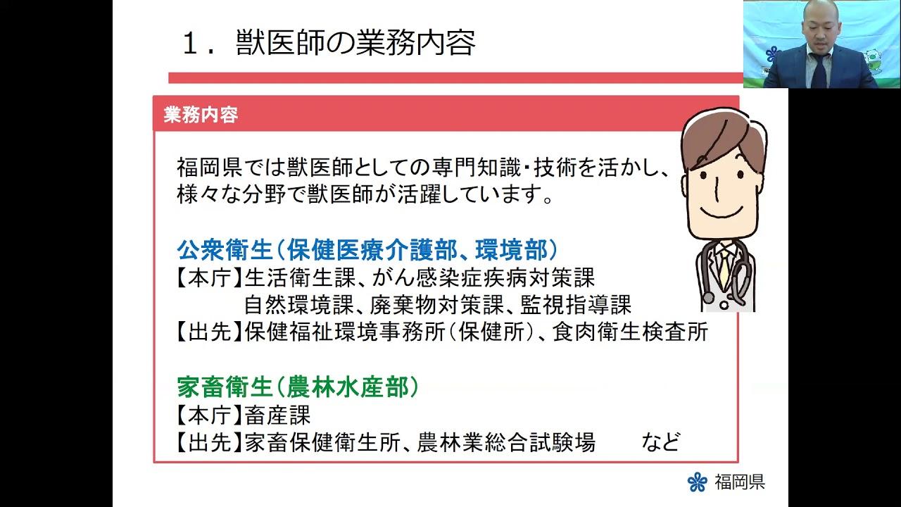 【福岡県職員採用】職種紹介動画「獣医師」