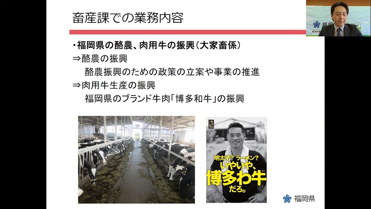 【福岡県職員採用】職種紹介動画「畜産」