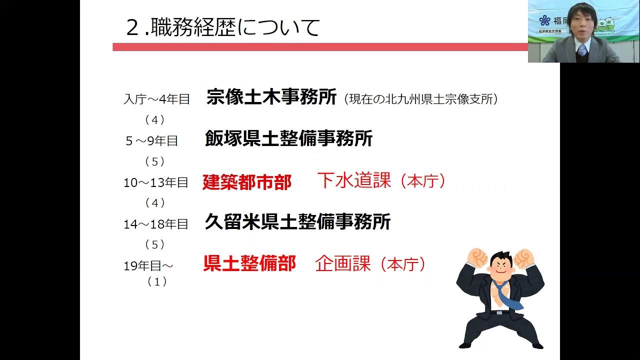 【福岡県職員採用】職種紹介動画「土木」