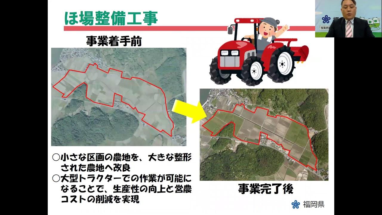 【福岡県職員採用】職種紹介動画「農業土木」