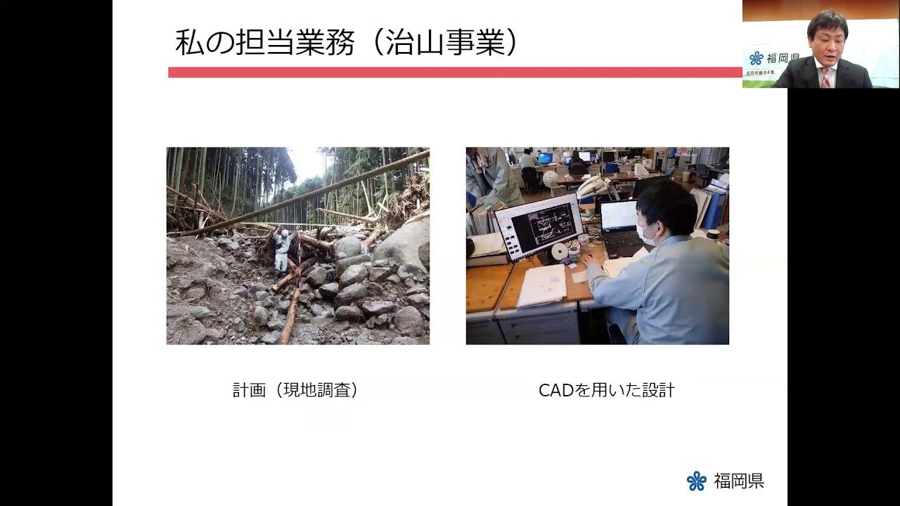 【福岡県職員採用】職種紹介動画「林業」
