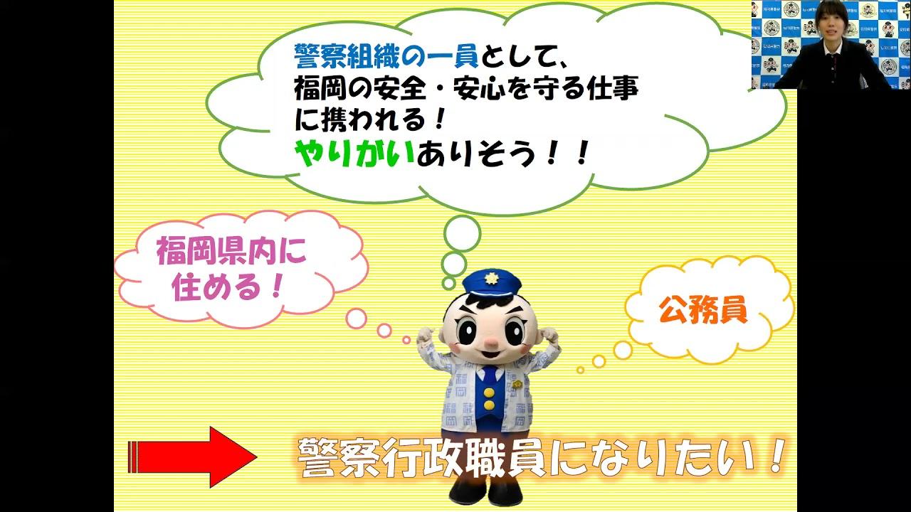 【福岡県職員採用】職種紹介動画「警察行政」