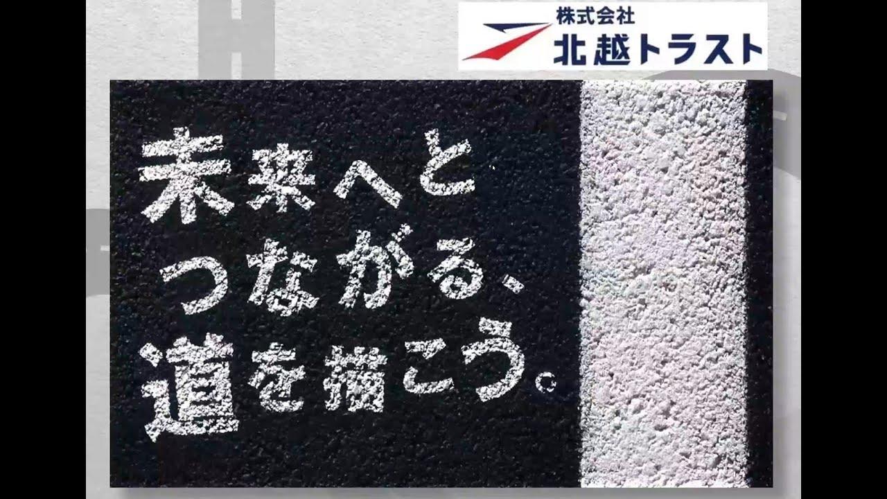 株式会社北越トラスト 2022新卒採用動画【おぢや・かわぐち・うおぬまWEB就職オンデマンド】