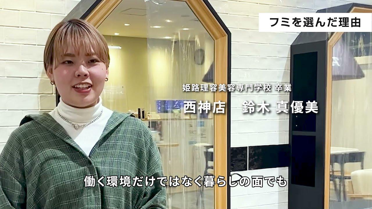 【2022年度版】fumi美容室 採用求人動画 神戸市垂水区・神戸市西区・明石市の美容室