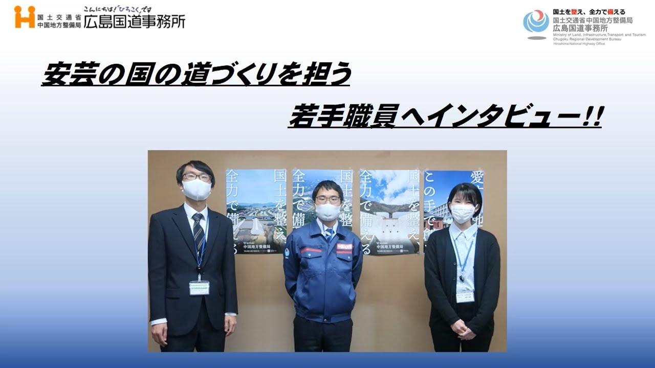 R2新規採用職員からのメッセージ(中国地方整備局広島国道事務所)