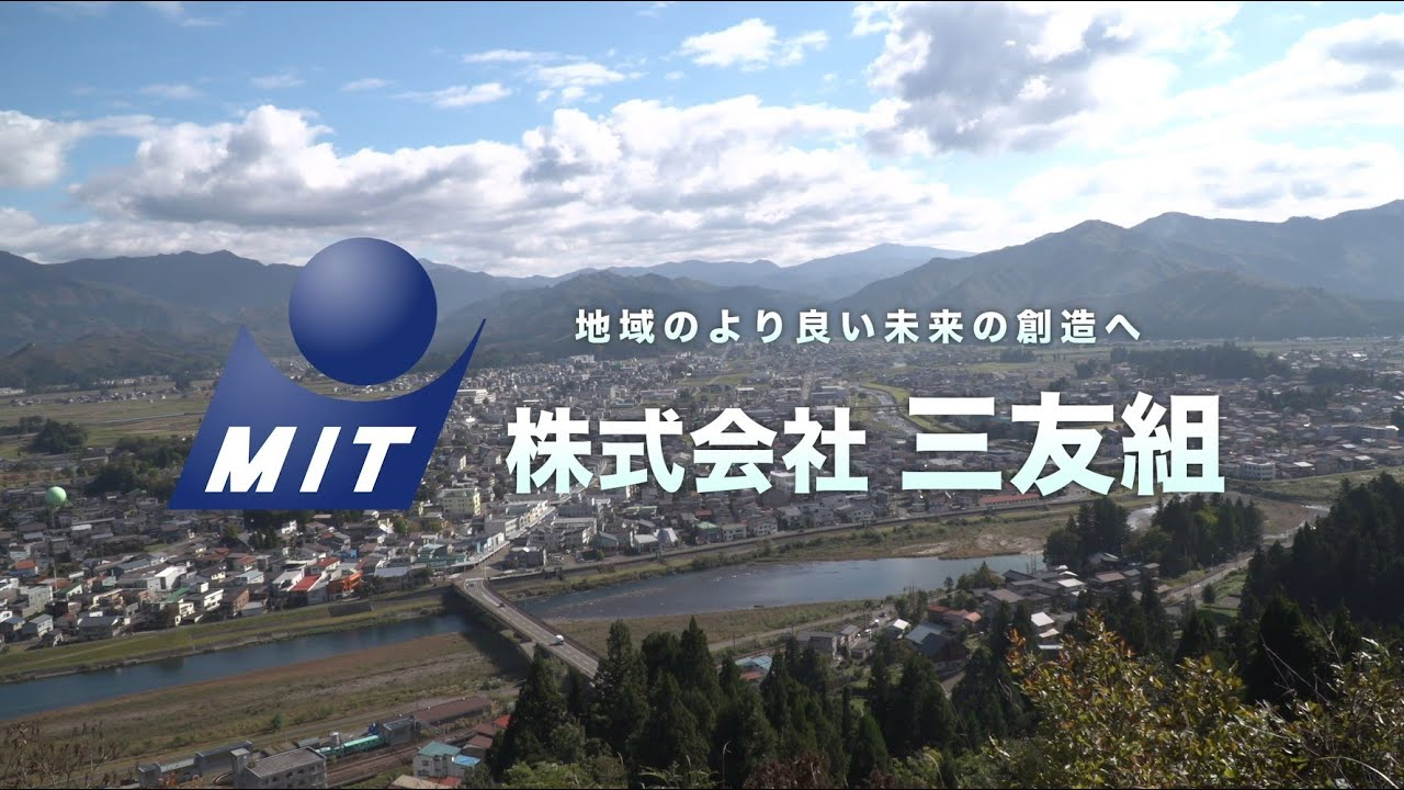 株式会社三友組 2022新卒採用動画【おぢや・かわぐち・うおぬまWEB就職オンデマンド】
