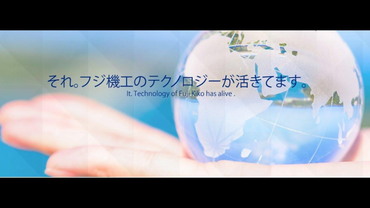 株式会社フジ機工小千谷工場 2022新卒採用動画【おぢや・かわぐち・うおぬまWEB就職オンデマンド】