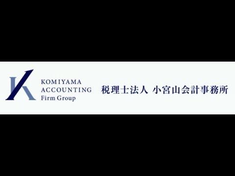 税理士法人  小宮山会計事務所 2022新卒採用動画【おぢや・かわぐち・うおぬまWEB就職オンデマンド】