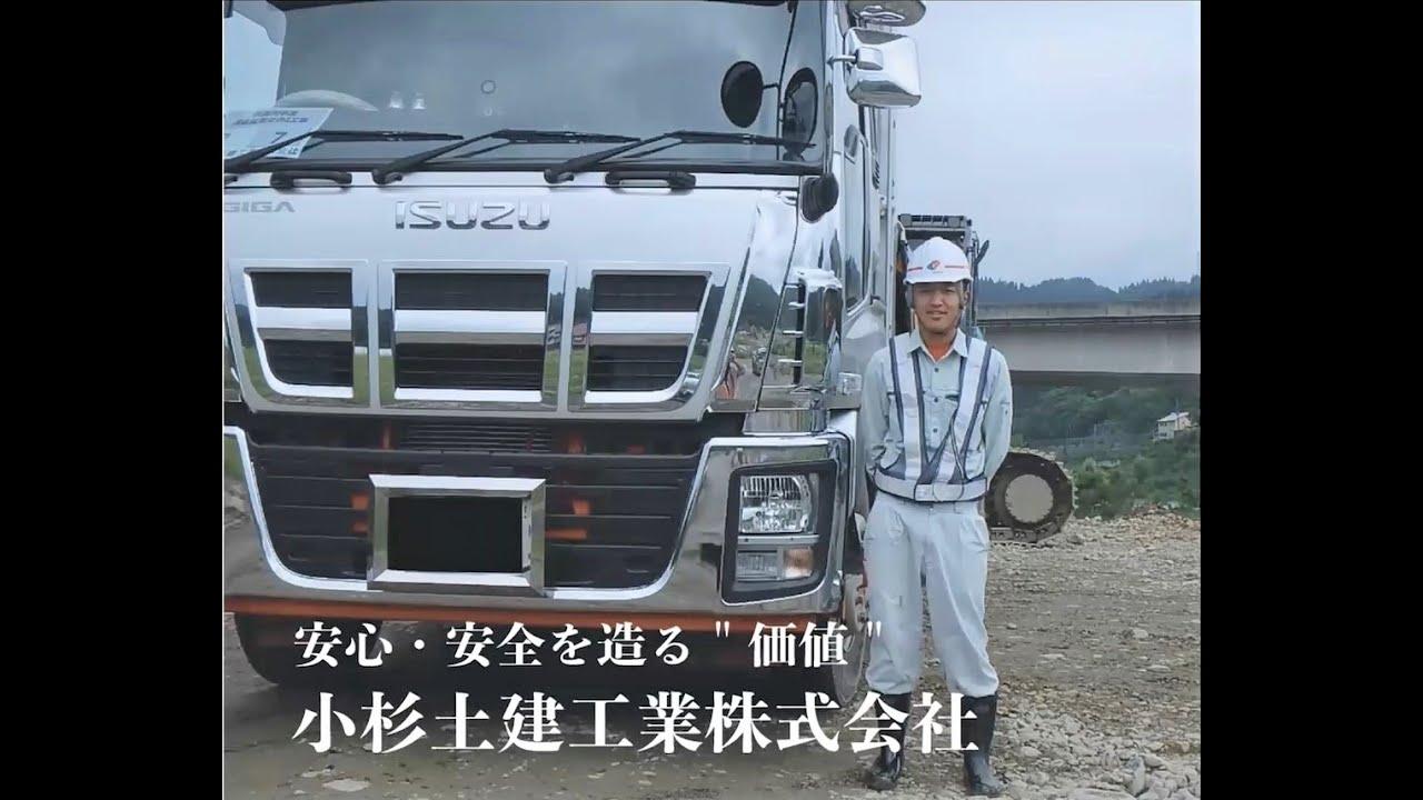 小杉土建株式会社 2022新卒採用動画【おぢや・かわぐち・うおぬまWEB就職オンデマンド】