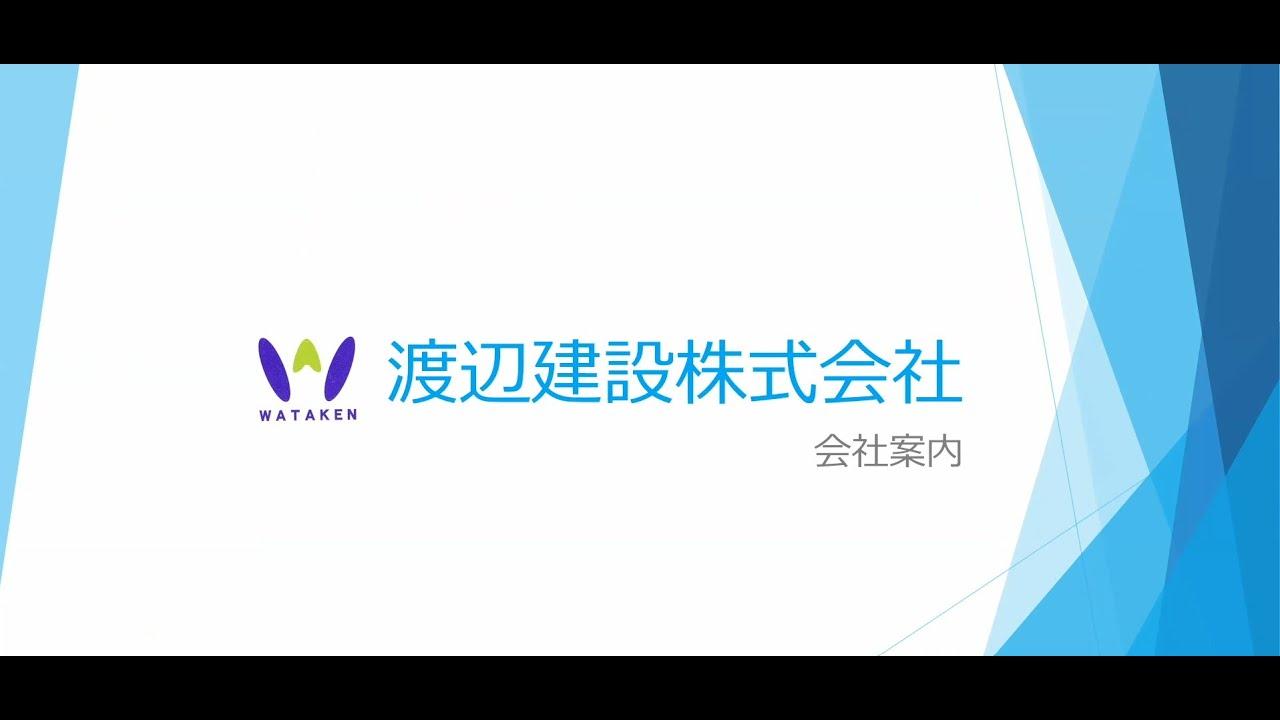 渡辺建設株式会社 2022新卒採用動画【おぢや・かわぐち・うおぬまWEB就職オンデマンド】