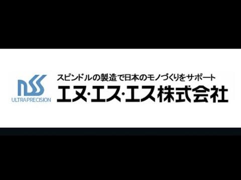 エヌ・エス・エス株式会社 2022新卒採用動画【おぢや・かわぐち・うおぬまWEB就職オンデマンド】