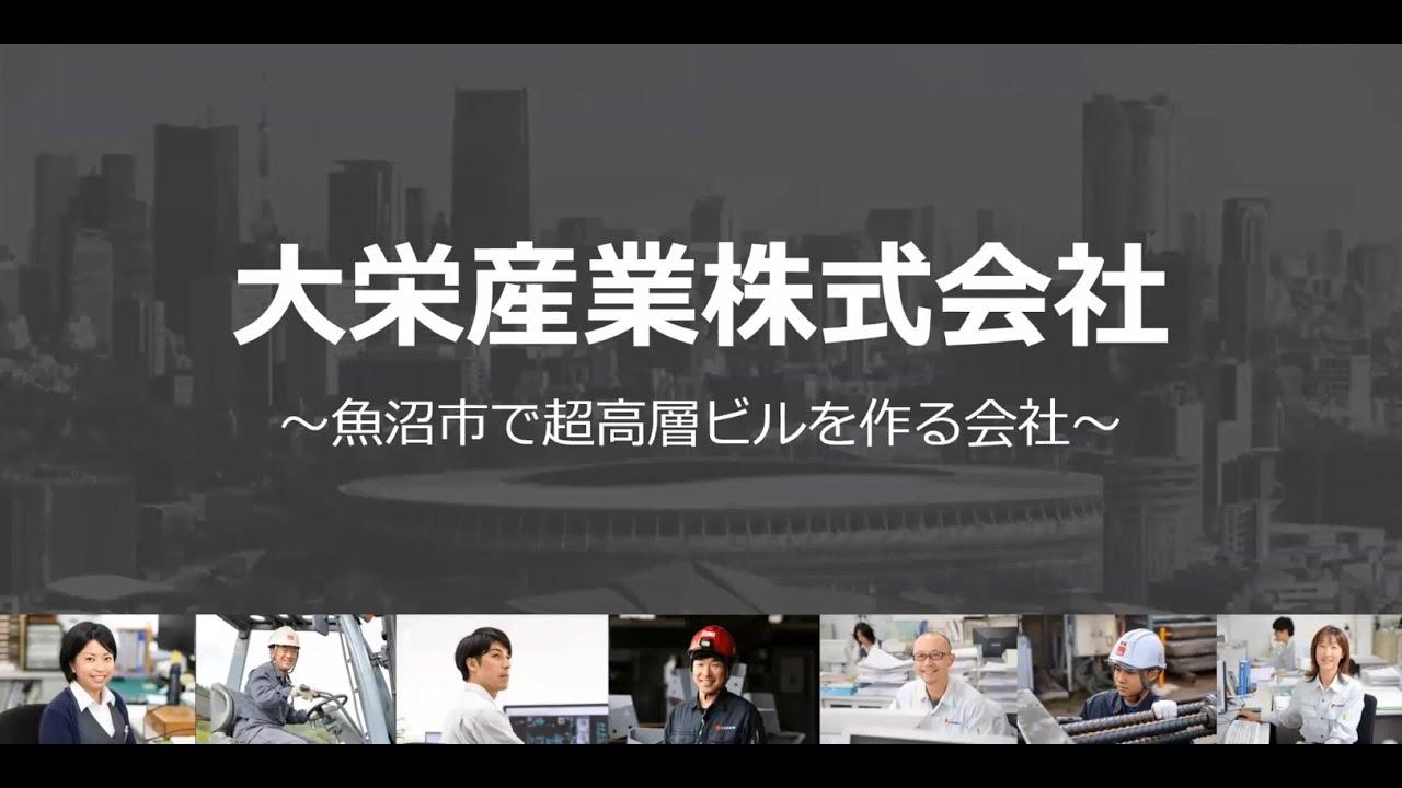 大栄産業株式会社 2022新卒採用動画【おぢや・かわぐち・うおぬまWEB就職オンデマンド】