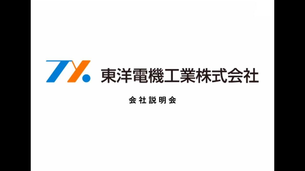 東洋電機工業株式会社 2022新卒採用動画【おぢや・かわぐち・うおぬまWEB就職オンデマンド】