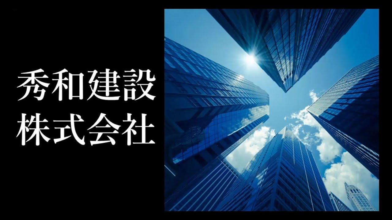 秀和建設株式会社 2022新卒採用動画【おぢや・かわぐち・うおぬまWEB就職オンデマンド】