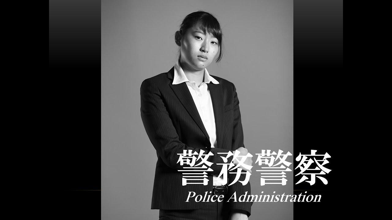 【Vol.5 警務警察】岡山県警察職員募集・インタビュー動画