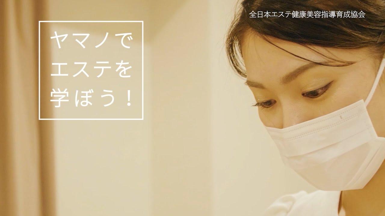 エステ教室募集動画【フェイシャル専科】