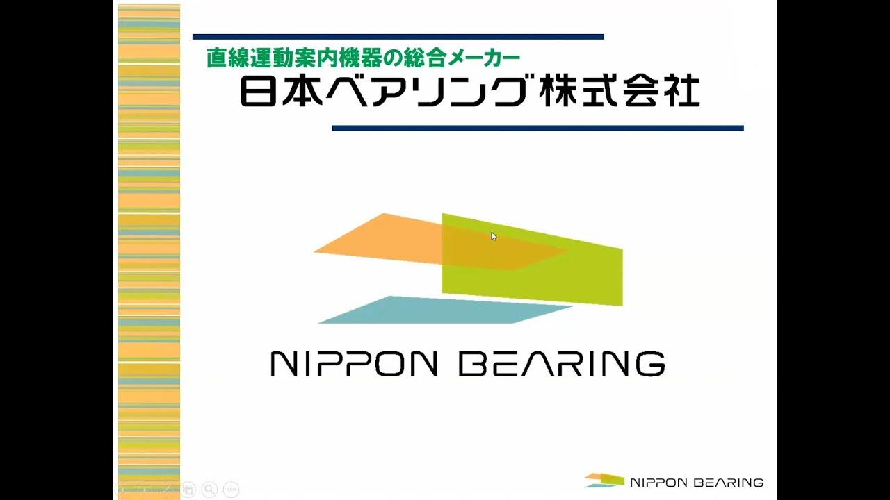 日本ベアリング株式会社  2022新卒採用動画【おぢや・かわぐち・うおぬまWEB就職オンデマンド】