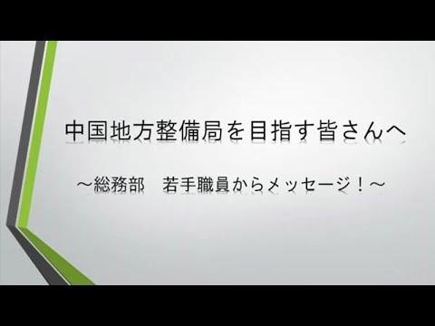 R2新規採用職員からのメッセージ(中国地方整備局本局(事務その2))