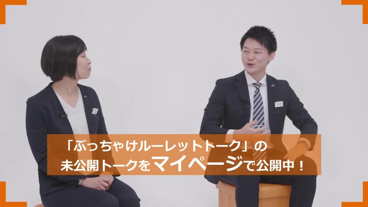 JR東海 採用動画! ~未公開シーン~